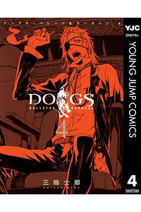 DOGS/BULLETS&CARNAGE4