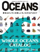 OCEANS(オーシャンズ) 2017年3月号