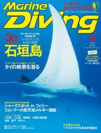 Marine Diving(マリンダイビング)2018年10月号 No.645【電子書籍】[ マリンダイビング編集部 ]