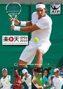 楽天ジャパンオープン2010 プログラム