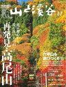 月刊山と溪谷 2017年11月号【電子書籍】
