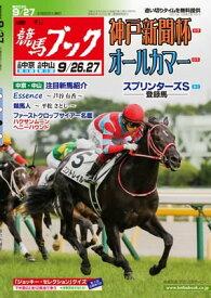 週刊競馬ブック2020年09月22日発売号【電子書籍】