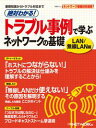 絶対わかる! トラブル事例で学ぶ ネットワークの基礎 LAN/無線LAN編 (日経BP Next ICT選書)【電子書籍】