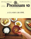&Premium(アンド プレミアム) 2017年 10月号 [ふだんの食卓、器と料理]【電子書籍】[ アンドプレミアム編集部 ]