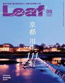 Leaf 2018年8月号