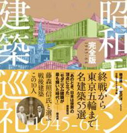 昭和モダン建築巡礼 完全版1945-64【電子書籍】[ 磯達雄 ]