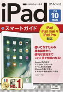 ゼロからはじめる iPad スマートガイド[iOS 10対応版]