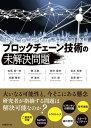ブロックチェーン技術の未解決問題【電子書籍】[ 松尾真一郎 他 ]