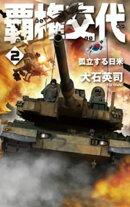 覇権交代2 孤立する日米