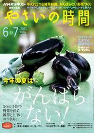 NHK 趣味の園芸 やさいの時間 2021年6月・7月号[雑誌]【電子書籍】