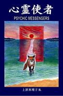 心霊使者 (Psychic Messengers)