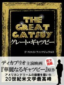 THE GREAT GATSBY グレート・ギャツビー【電子書籍】[ 海外作品研究会 ]