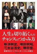 東京カレンダー書籍 人生を切り拓く人のチャンスのつかみ方