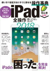 iPad全操作使いこなしガイド2018