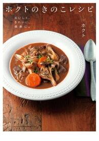 ホクトのきのこレシピ おいしく、きれいに、健康に。【電子書籍】[ ホクト ]