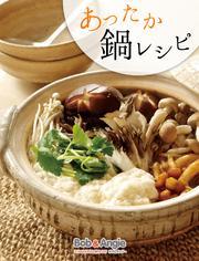 あったか鍋レシピ【電子書籍】[ ボブとアンジー編集部 ]