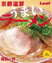 Leaf書籍 京都 滋賀 うまいラーメン【電子書籍】