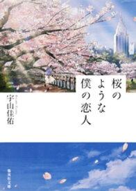 桜のような僕の恋人【電子書籍】[ 宇山佳佑 ]