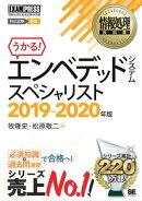 情報処理教科書 エンベデッドシステムスペシャリスト 2019〜2020年版