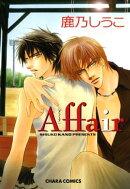 Affair [アフェア]
