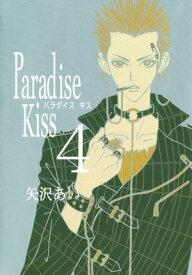 Paradise Kiss4【電子書籍】[ 矢沢あい ]