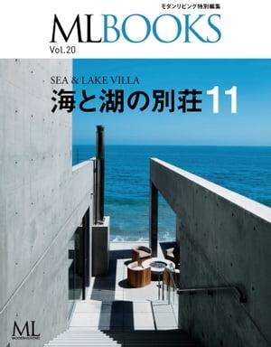 ML BOOKSシリーズ 20 海と湖の別荘 11【電子書籍】[ モダンリビング編集部 ]