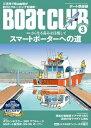 月刊 Boat CLUB(ボートクラブ)2020年03月号【電子書籍】[ Boat CLUB編集部 ]