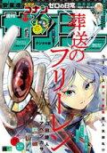 週刊少年サンデー 2021年30号(2021年6月23日発売)