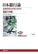日本銀行論 金融政策の本質とは何か