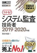情報処理教科書 システム監査技術者 2019〜2020年版