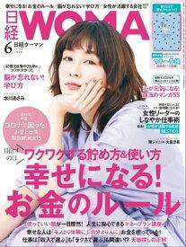 日経ウーマン 2020年6月号 [雑誌]【電子書籍】