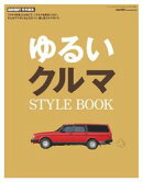 GO OUT特別編集 ゆるいクルマ STYLE BOOK