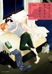 おはようとおやすみとそのあとに Dear【電子特典付き】