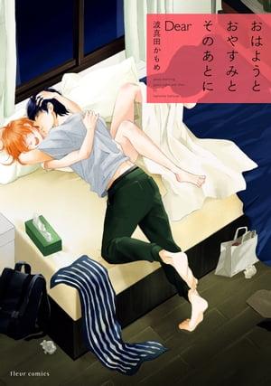 おはようとおやすみとそのあとに Dear【電子特典付き】【電子書籍】[ 波真田かもめ ]