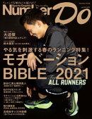 Number Do(ナンバー・ドゥ)モチベーションBIBLE 2021(Sports Graphic Number PLUS(スポーツ・グラフィック ナンバ…