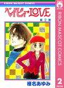 ベイビィ★LOVE 2【電子書籍】[ 椎名あゆみ ]