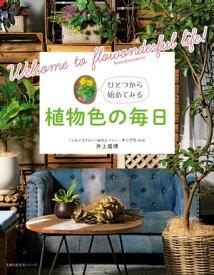 植物色の毎日【電子書籍】[ 井上 盛博 ]