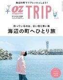 OZmagazine TRIP 2021年10月号(秋号)