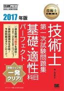 技術士教科書 技術士 第一次試験問題集 基礎・適性科目パーフェクト 2017年版