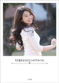 YURI もうひとつのアルバム【電子書籍】[ YURI ]
