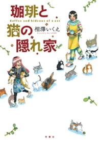 珈琲と猫の隠れ家【電子書籍】[ 相澤いくえ ]