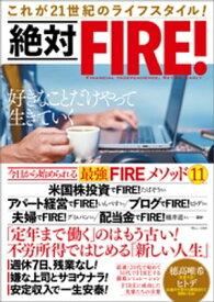絶対FIRE!【電子書籍】[ 竹内弘樹 ]