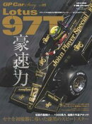 GP Car Story Vol.5