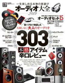 100%ムックシリーズ オーディオ大全2019【電子書籍】[ 晋遊舎 ]