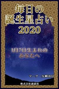 日 2020 誕生 占い