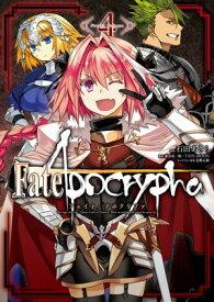 Fate/Apocrypha(4)【電子書籍】[ 石田 あきら ]