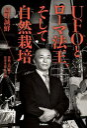 UFOとローマ法王、そして自然栽培空飛ぶ円盤で日本を変えた男【電子書籍】[ 高野 誠鮮 ]