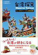 台湾探見 Discover Taiwanーちょっぴりディープに台湾(フォルモサ)体験