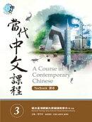 當代中文課程課本3