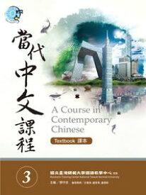 當代中文課程課本3A Course in Contemporary Chinese 3【電子書籍】[ 國立臺灣師範大學國語教學中心 ]